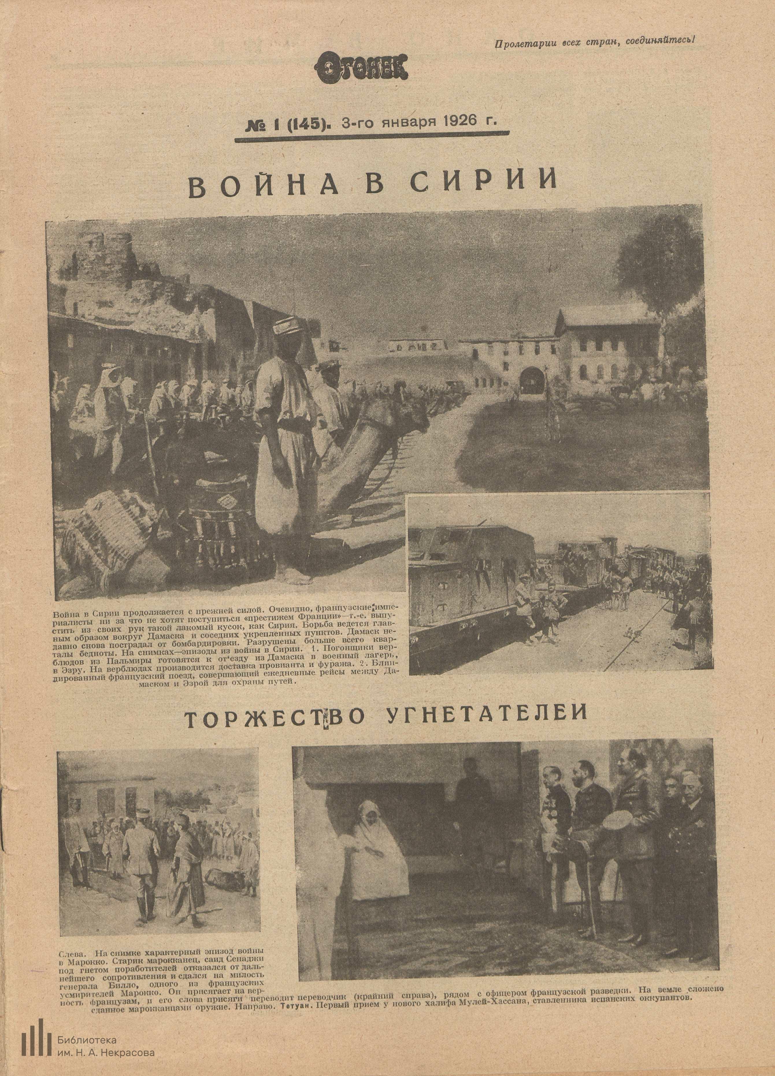 Огонек, 1926 г.